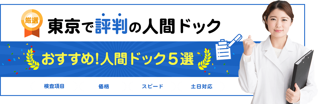 東京で評判の人間ドック 総合ランキング