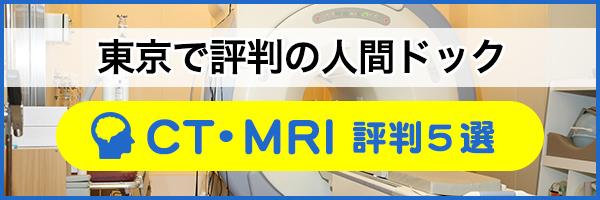 東京で評判の人間ドック CT・MRIランキング