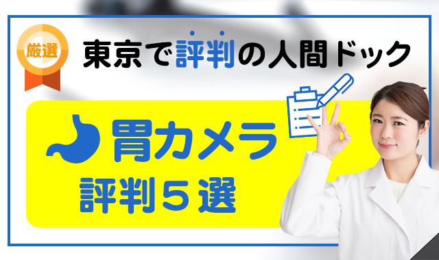 東京で評判の人間ドック 胃カメラランキング
